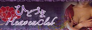 ひとづまヘブンクラブ (Heaven Club)