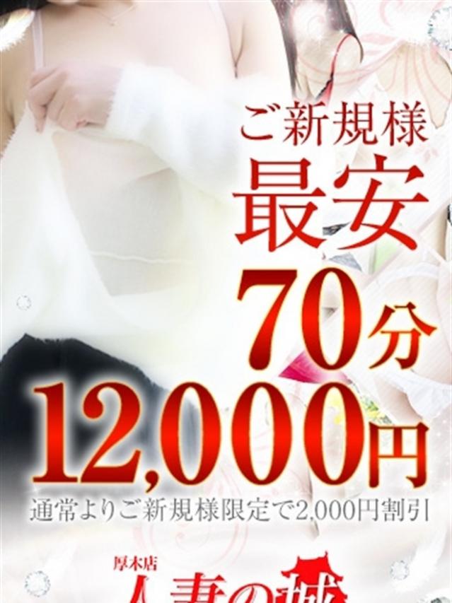 ご新規様2000円割引♪(人妻の城 厚木店)