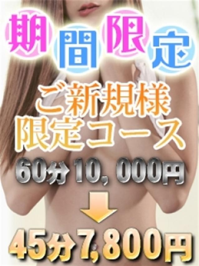 45分破格イベント(HAPPY Salon 愛コス)