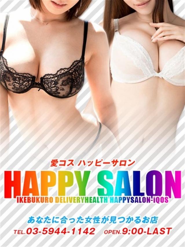 アヤ(HAPPY Salon 愛コス)