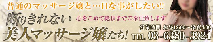 断りきれない美人マッサージ嬢たち(大久保・高田馬場 デリヘル)