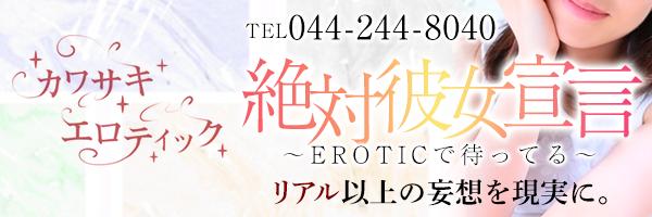 カワサキ EROTIC