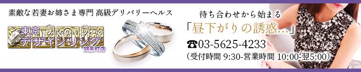 東京デザインリング 錦糸町店(錦糸町・小岩・葛西 デリヘル)