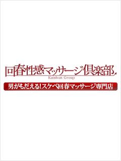 あおい(川崎回春性感マッサージ倶楽部)