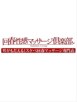 しの(錦糸町回春性感マッサージ倶楽部)