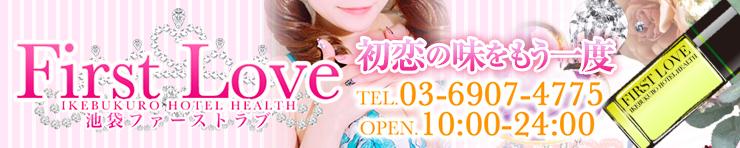 first love(池袋 ホテルヘルス(受付型))