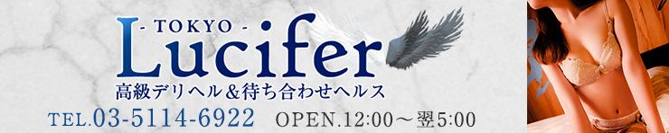 ルシファー東京(五反田 デリヘル)