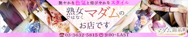 マダム錦糸町
