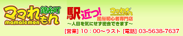 ママれもん錦糸町店(錦糸町・小岩・葛西 ホテルヘルス(受付型))