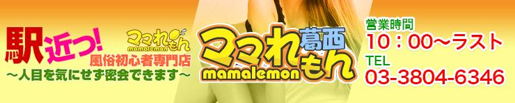 ママれもん葛西店(錦糸町・小岩・葛西 ホテルヘルス(受付型))