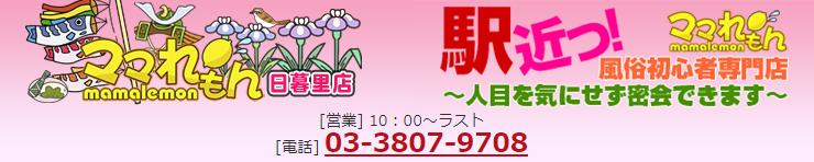ママれもん日暮里店(日暮里・西日暮里 ホテルヘルス(受付型))