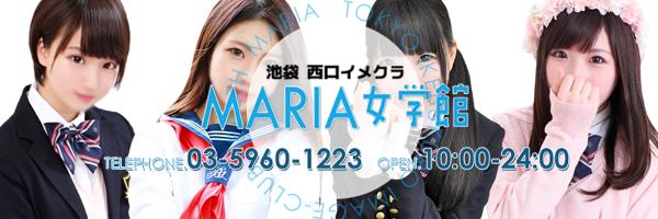 MARIA女学館