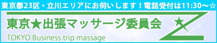 東京★出張マッサージ委員会Z