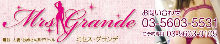 ミセス・グランデ(鶯谷 デリヘル)