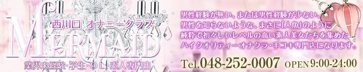 西川口マーメイド~人魚姫~(川口・西川口・蕨 オナクラ(出張))
