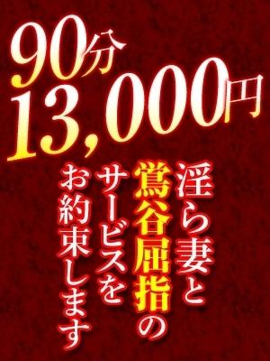 90分13000円(奥様は痴女)
