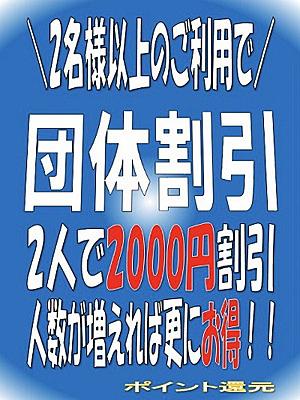 (松戸・柏 デリヘル)