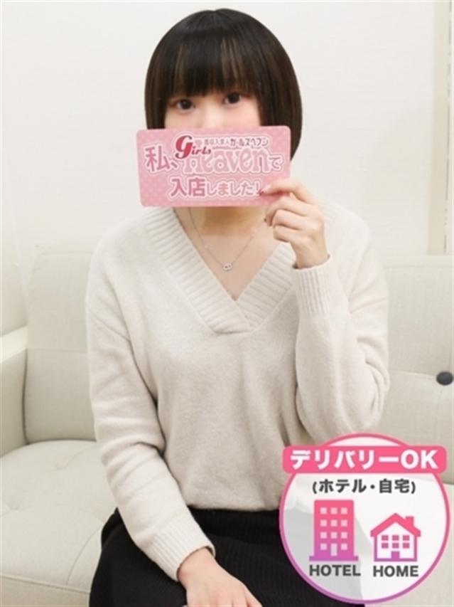 なぎ(チェックイン素人厳選イメクラ 女子大生とOL COLLECTION)