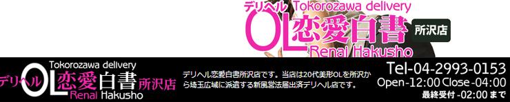 OL恋愛白書ところざわ(所沢・入間 デリヘル)