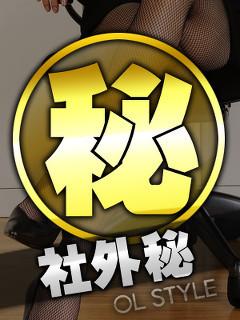 松島かな(OLスタイル)
