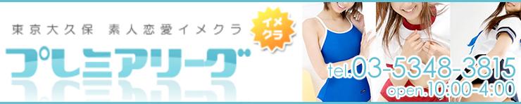 プレミアリーグ(新宿 ホテルヘルス(受付型))