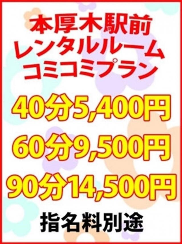 本厚木駅Rルームコミコミプラン(厚木最安値宣言!激安3900円ヘルス!ぽちゃカワ女子専門店)