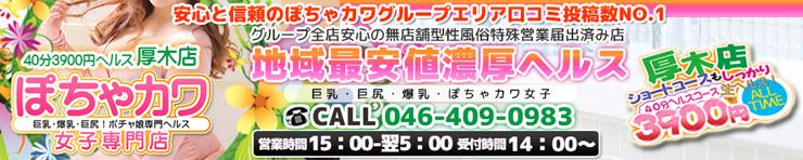 厚木最安値宣言!激安3900円ヘルス!ぽちゃカワ女子専門店(厚木 デリヘル)