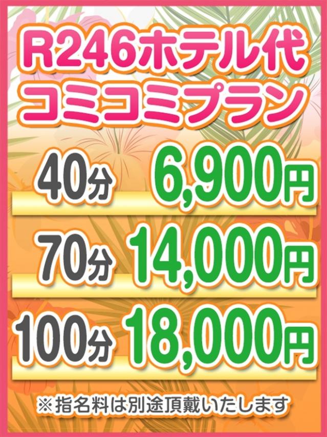 R246ホテル代コミコミプラン(大和最安値宣言!激安3900円ヘルス!ぽちゃカワ女子専門店)