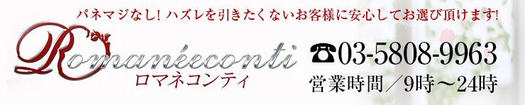 ロマネコンティ(吉原 ソープランド)