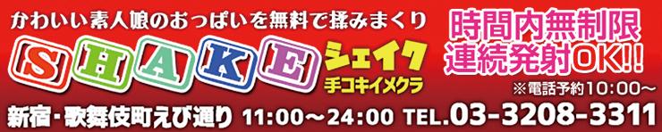 新宿シェイク(新宿 オナクラ(出張))