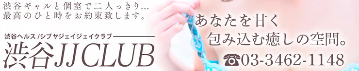 JJクラブ(渋谷 ファッションヘルス)
