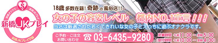 新橋JKプレイ(銀座・新橋・汐留 オナクラ(出張))