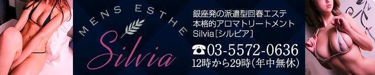 ~高級回春クラブ~Silvia銀座(銀座・新橋・汐留 出張アロマ&M性感)