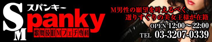 Spanky(新宿 SM)