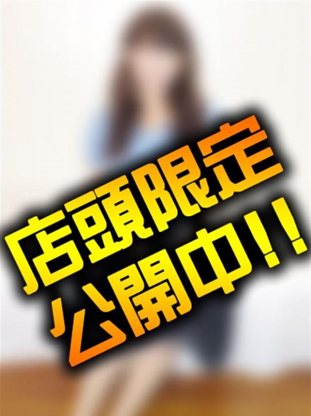 つばさ(人妻紹介センター)