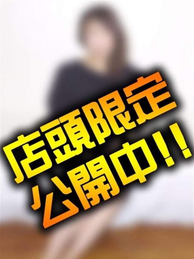 いずみ(人妻紹介センター)
