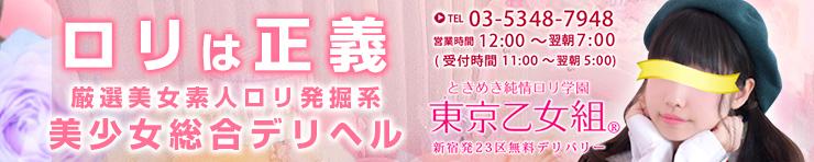 ときめき純情ロリ学園~東京乙女組 新宿校(新宿 デリヘル)