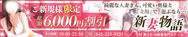 新妻物語(立川・八王子 ホテルヘルス(受付型))