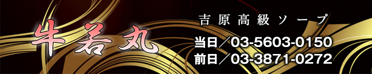 牛若丸(吉原 ソープランド)