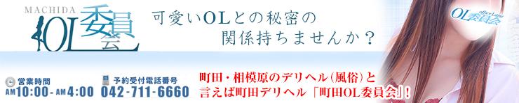 町田OL委員会(町田 デリヘル)