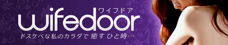 wifedoor-ワイフドア-