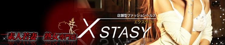 エクスタシー(川口・西川口・蕨 ファッションヘルス)