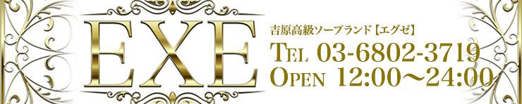 「EXE」エグゼ(吉原 ソープランド)