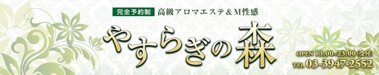 やすらぎの森(大塚・巣鴨 エステ・性感(受付))