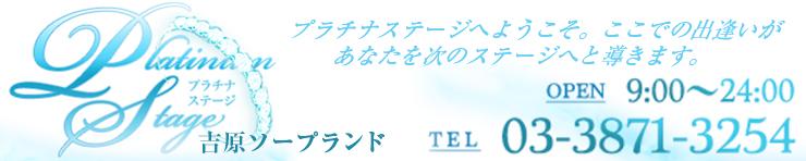 Platinum stage -プラチナステージ-(吉原 ソープランド)