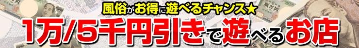 1万/5千円引きで遊べるお店