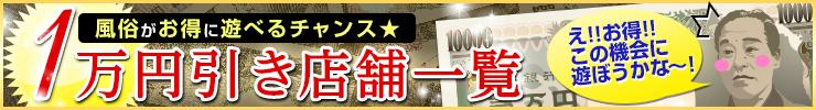 1万円引き店舗一覧