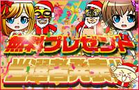 無料券当選者発表!風俗冬祭り2018