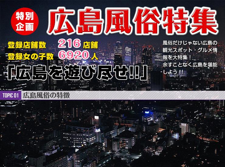 TOPIC01 広島風俗の特徴