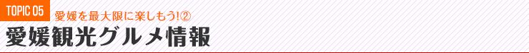 TOPIC05 愛媛観光グルメ情報